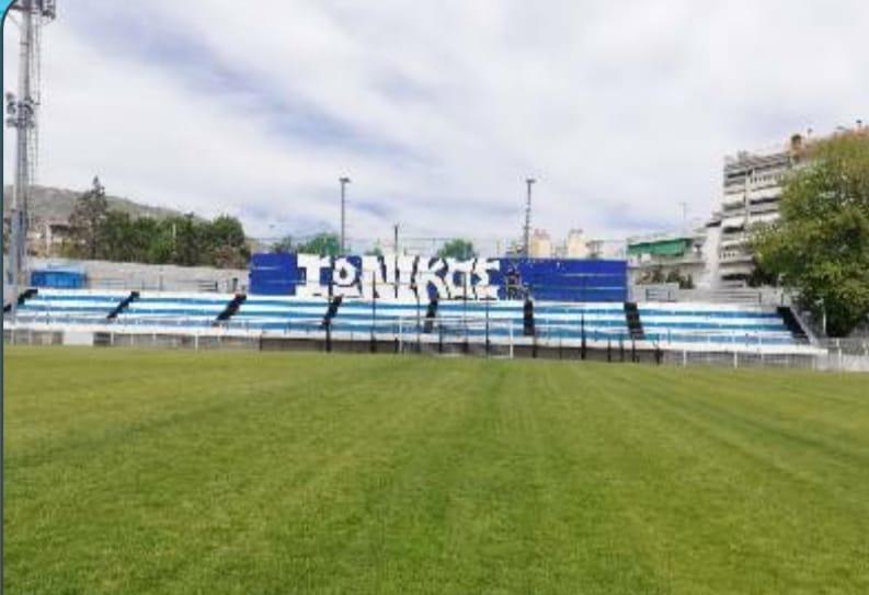 Αλλάζει μορφή το γήπεδο του Ιωνικού