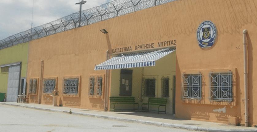 Αστυνομική επιχείρηση στο Κατάστημα Κράτησης Νιγρίτας Σερρών