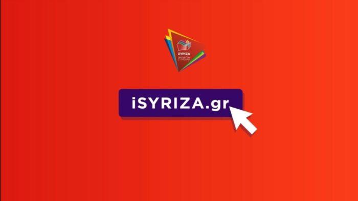 Ο Δημήτρης Τζανακόπουλος απαντά στα μέλη του iSYRIZA