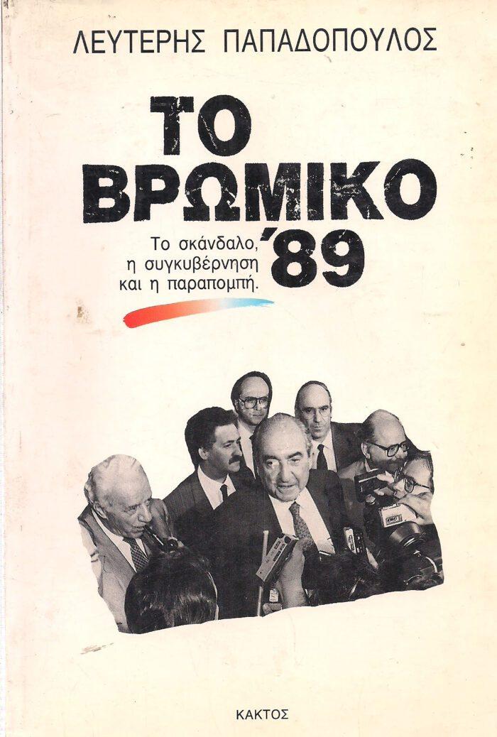 """""""Βρώμικοι το '89, βρώμικοι μέχρι σήμερα""""."""