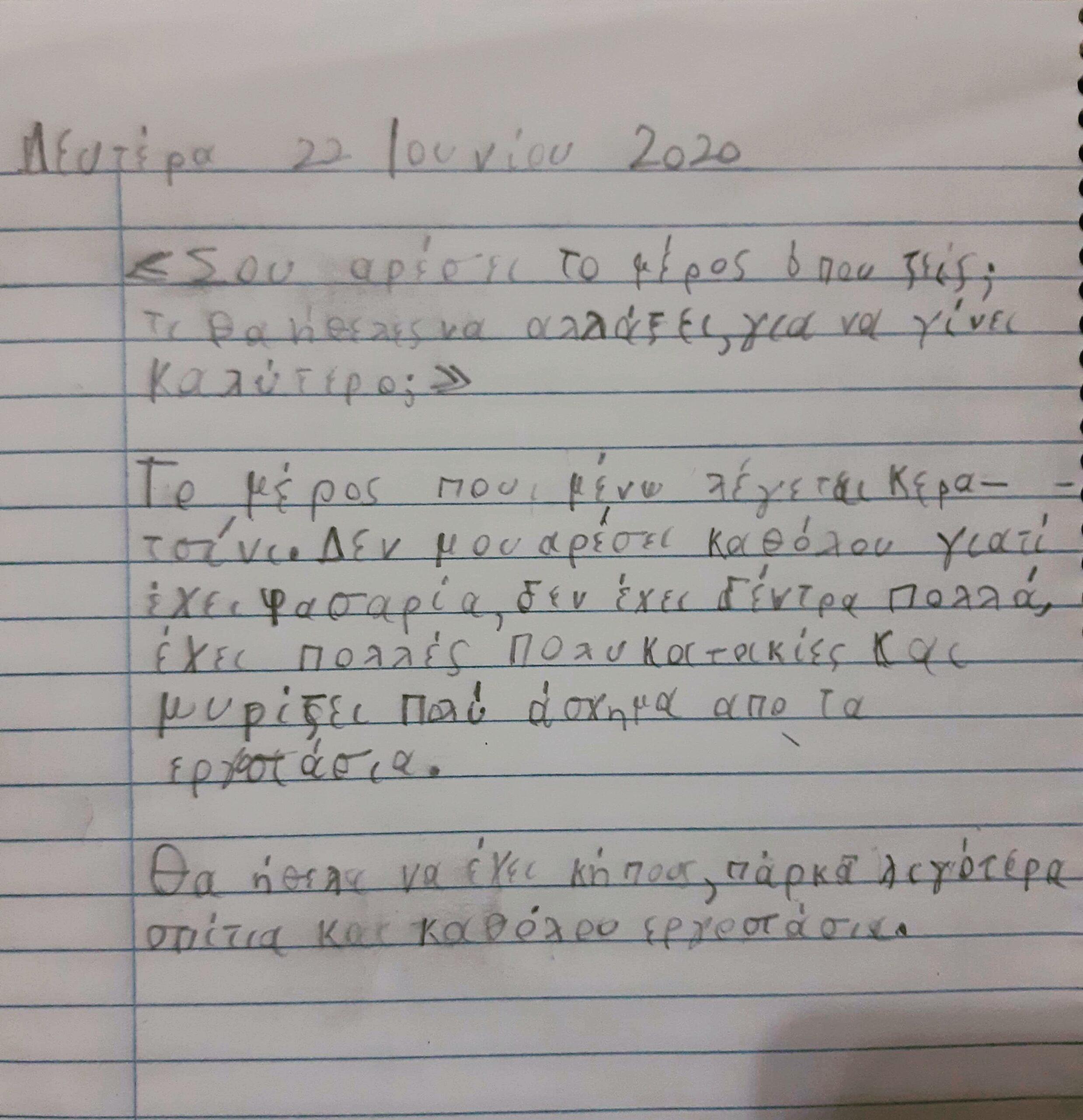 Συγκλονίζει το μήνυμα 8χρονου στο Κερατσίνι
