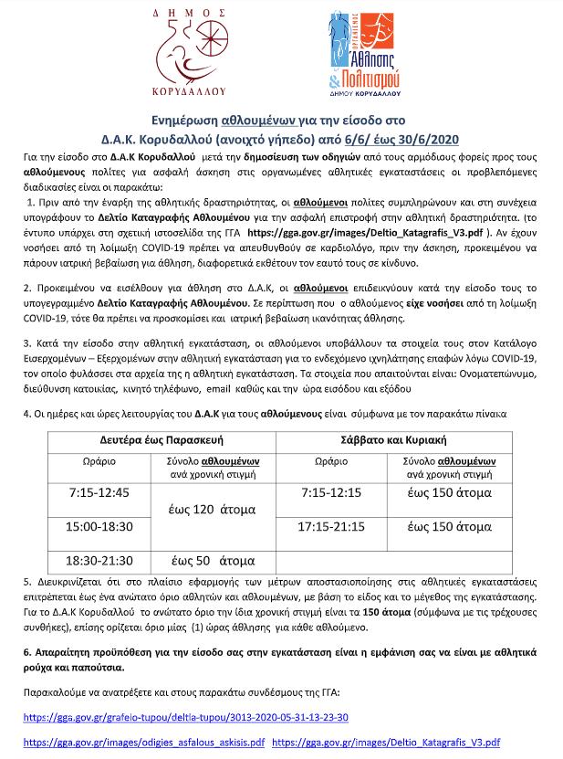 Ενημέρωση αθλουμένων για την είσοδο στο Δ.Α.Κ. Κορυδαλλού από 6/6/ έως 30/6/2020