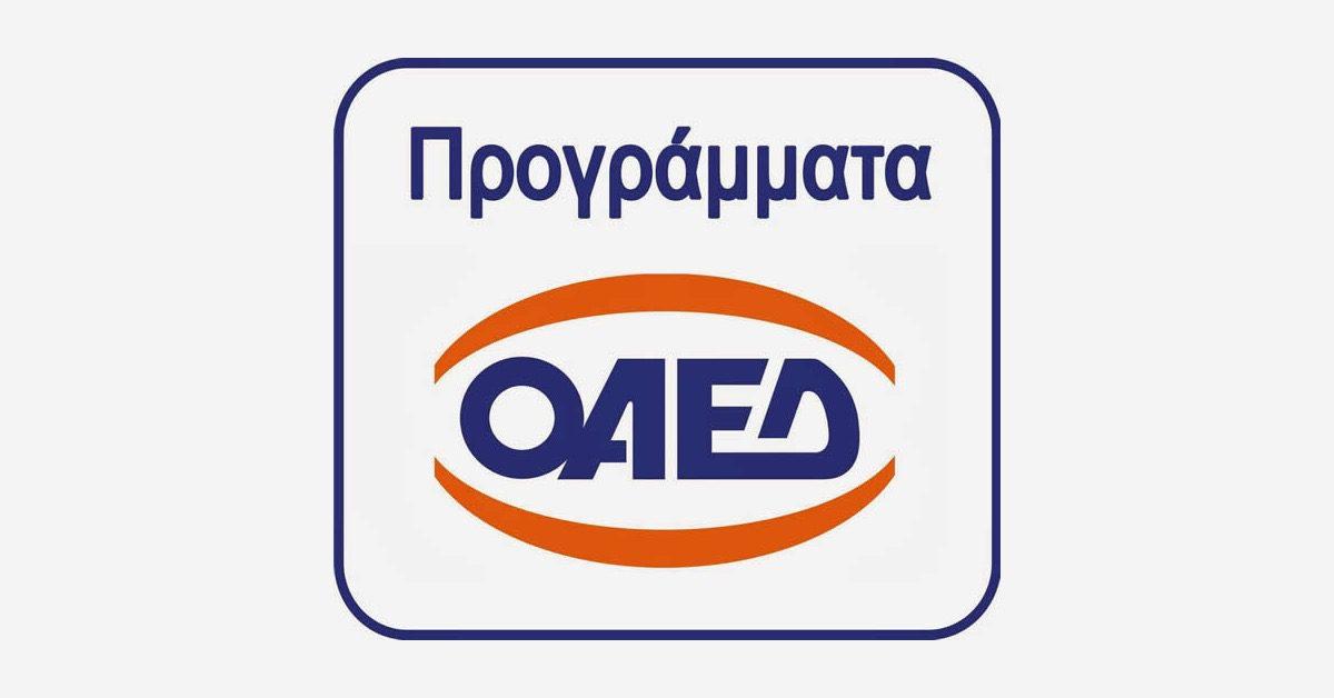 Ενημερωτικό-Νέα προγράμματα του ΟΑΕΔ