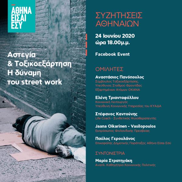 Online Event: Αστεγία & Τοξικοεξάρτηση. Η δύναμη του street work
