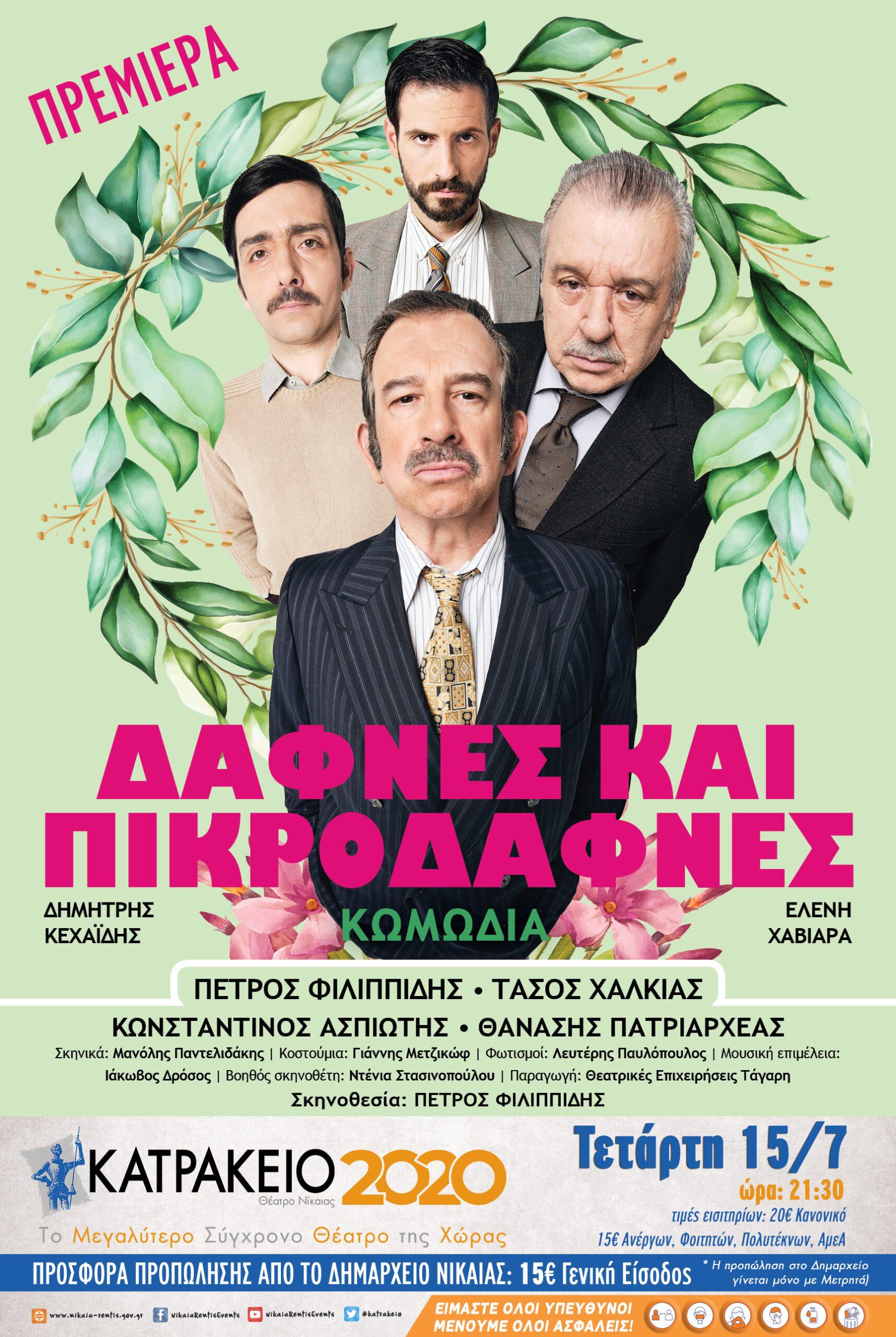 """Έναρξη εκδηλώσεων στο Κατράκειο θέατρο με την παράσταση """"Δάφνες και Πικροδάφνες"""""""