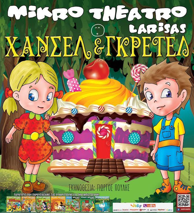 «Χάνσελ και Γκρέτελ» στο Δημοτικό Κηποθέατρο Νίκαιας