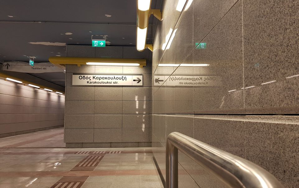 Εγκαινιάστηκε ο σταθμός του Μετρό στη Νίκαια (ΦΩΤΟ)