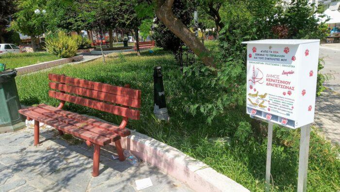 Κερατσίνι: Χάρτινο φαρασάκι από τον Δήμο για τις ακαθαρσίες των σκύλων