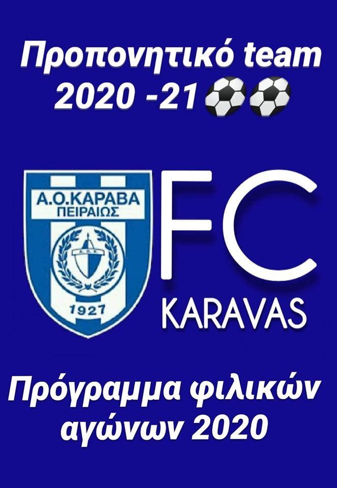 Ο Καραβάς ανακοίνωσε το νέο προπονητικό team αλλά και τα φιλικά για το 2020