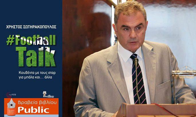 Χρήστος Σωτηρακόπουλος: Το τελευταίο του βιβλίο «Football Talk» υποψήφιο στα Βραβεία Βιβλίου Public 2020