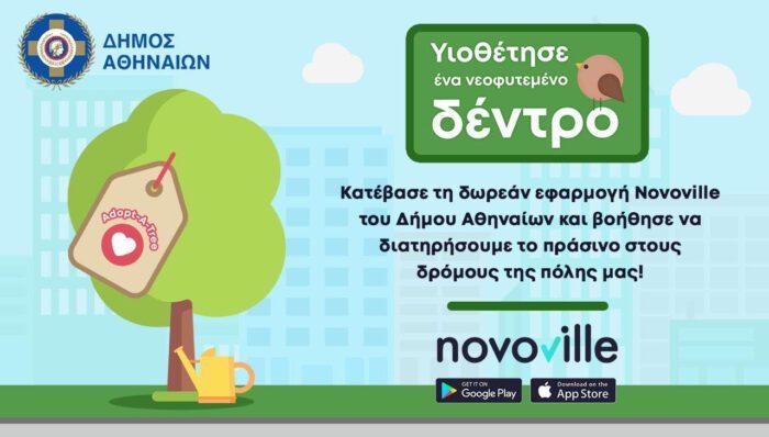 Αθήνα: Ξεκινά το πρόγραμμα