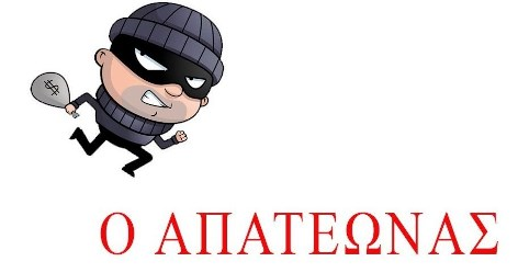 Κερατσίνι: Ποιος υποψήφιος Δήμαρχος χρωστάει της Μιχαλούς από τις εκλογές;