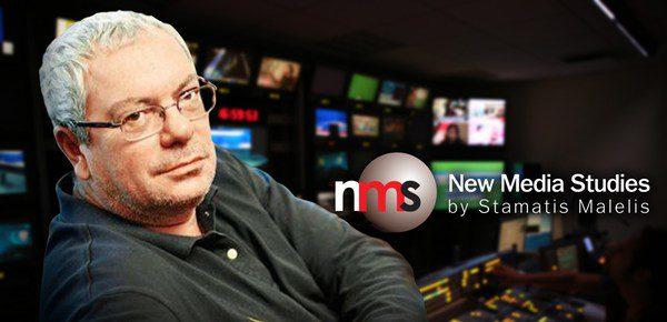 Μεγάλος διαγωνισμός υποτροφιών στη New Media Studies