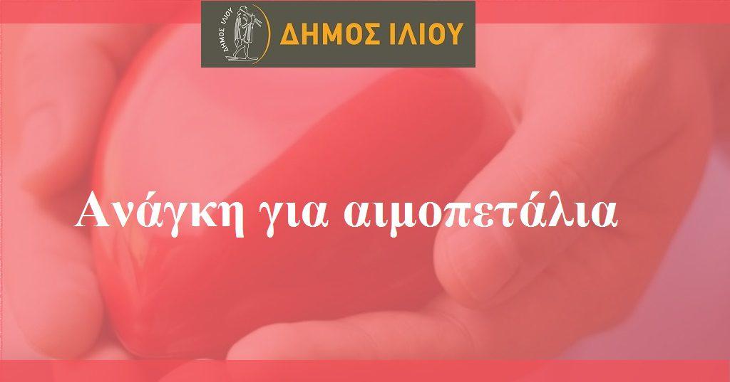 Ανακοίνωση: Άμεση ανάγκη για αιμοπετάλια