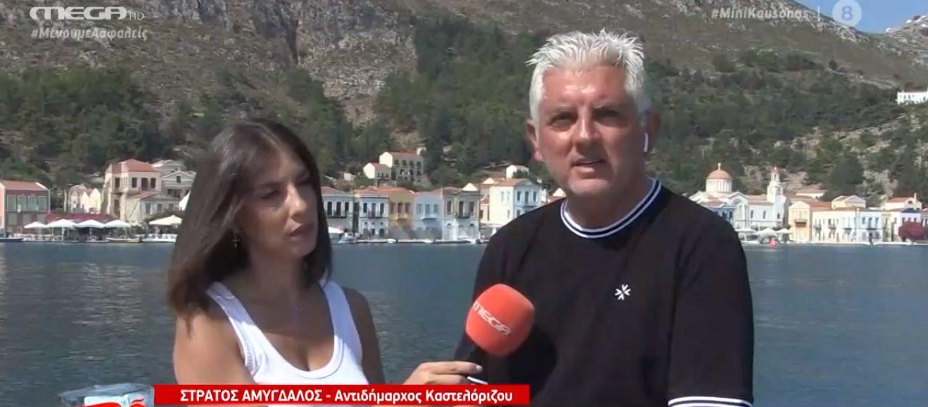 Αντιδήμαρχος Καστελορίζου: