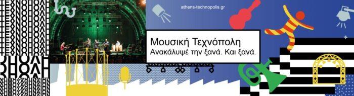 Ο Δήμος Αθηναίων στηρίζει τον Πολιτισμό: Μουσική Τεχνόπολη 15 Ιουλίου – 20 Σεπτεμβρίου 2020