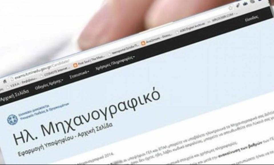 Μηχανογραφικό Δελτίο Ελλήνων Εξωτερικού 2020