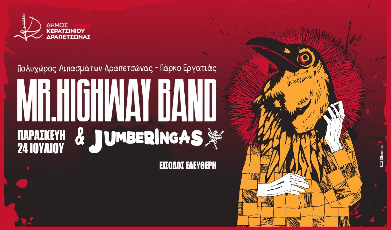 Mr. Highway Band & Jumberingas στα Λιπάσματα, Δραπετσώνα