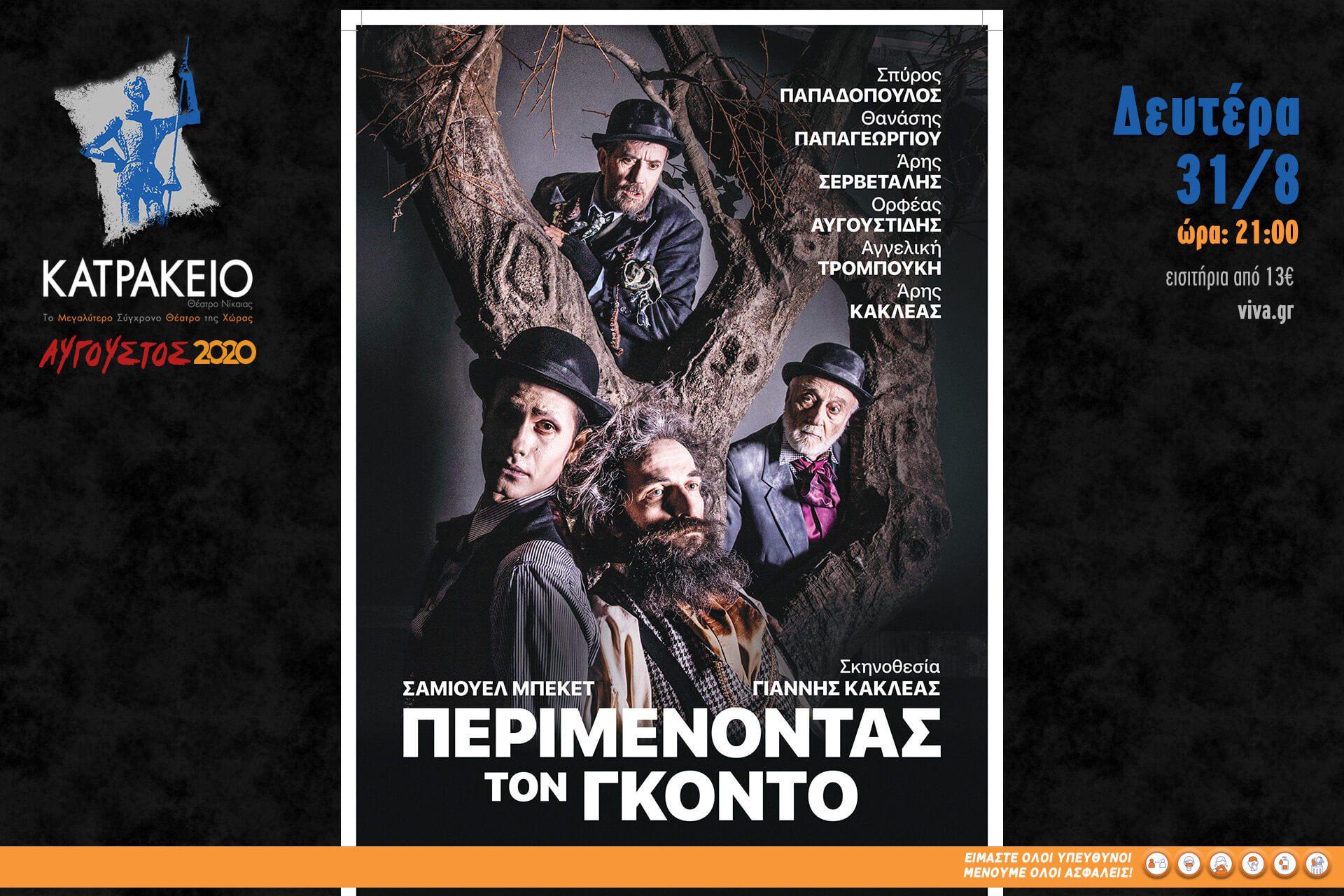 """Η παράσταση """"Περιμένοντας τον Γκοντό"""" στο Κατράκειο Θέατρο"""