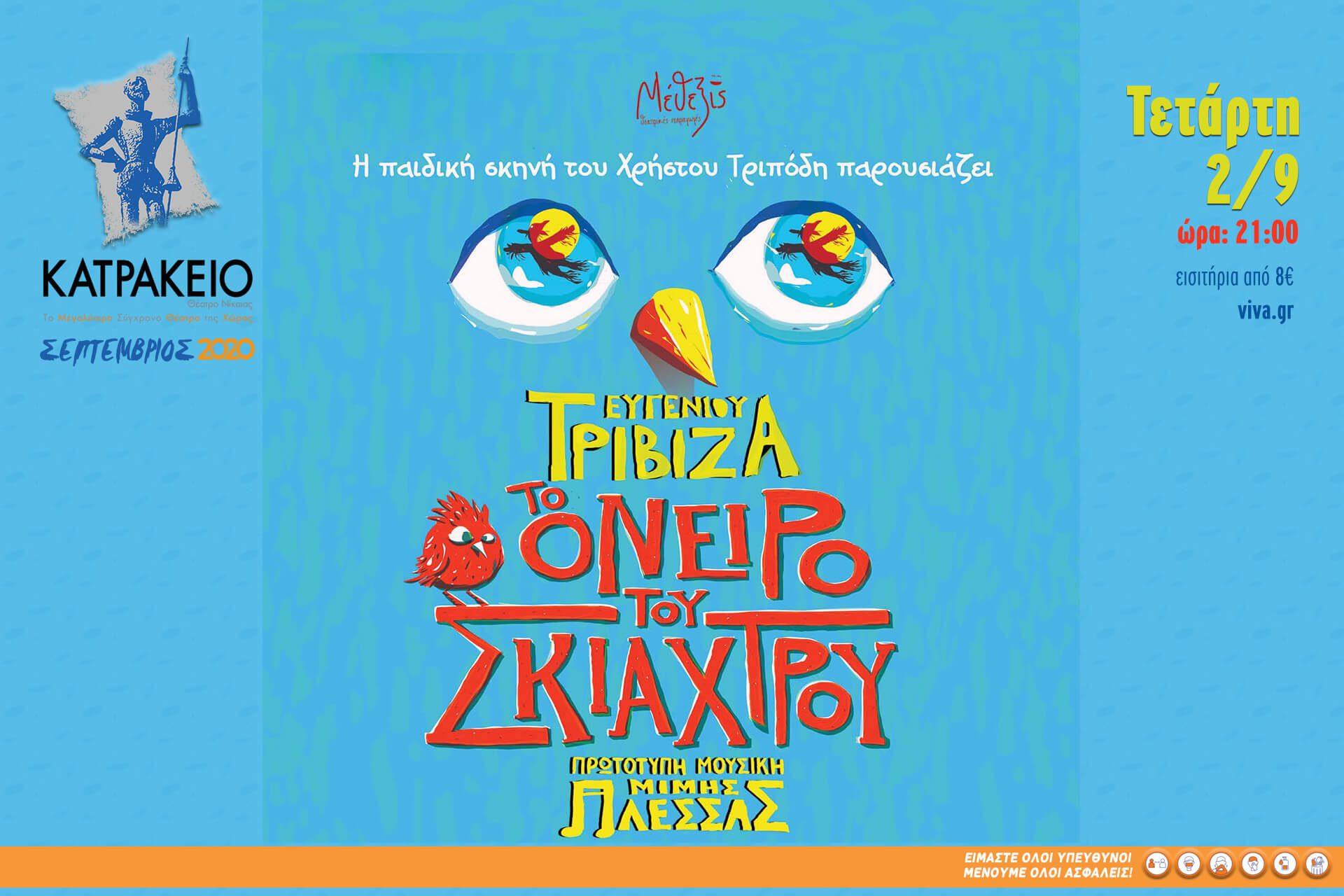 Η παιδική παράσταση «Το όνειρο του Σκιάχτρου» στο Κατράκειο Θέατρο