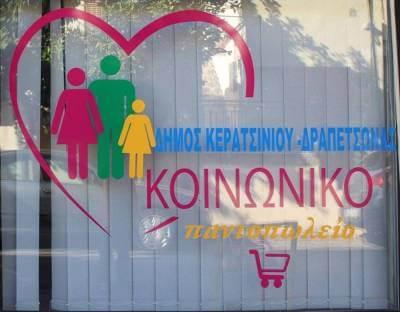 Ξεκινούν οι αιτήσεις για το Κοινωνικό Παντοπωλείο του Δήμου Κερατσινίου-Δραπετσώνας