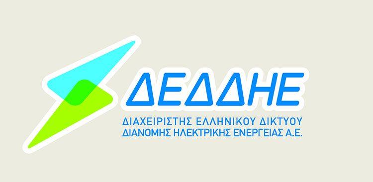 Νέες υπηρεσίες διευκόλυνσης των πελατών από τον ΔΕΔΔΗΕ