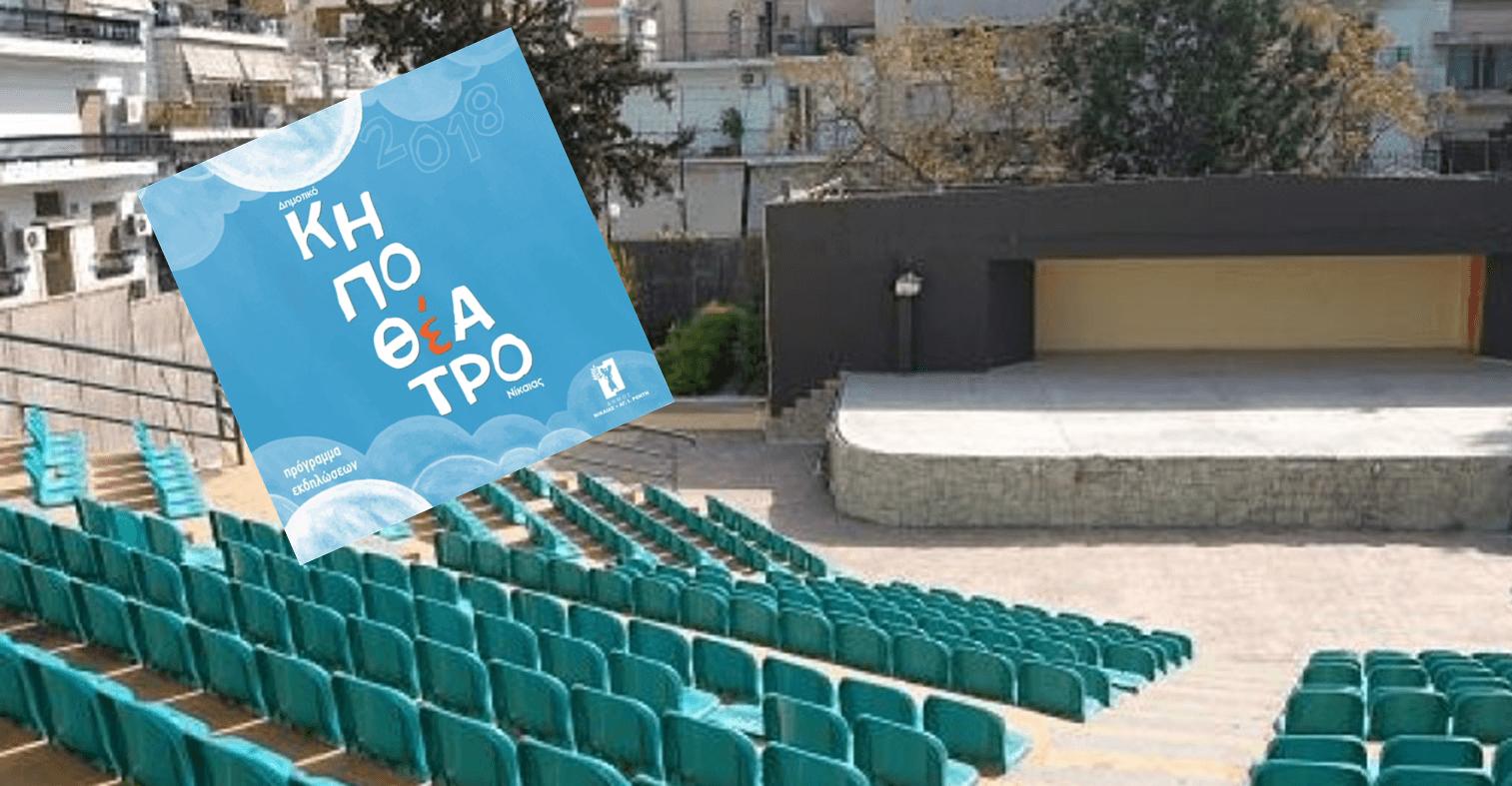 13ο Διαδημοτικό Φεστιβάλ Ερασιτεχνικού Θεάτρου Δήμων Αττικής στη δημοτική ενότητα Νίκαιας