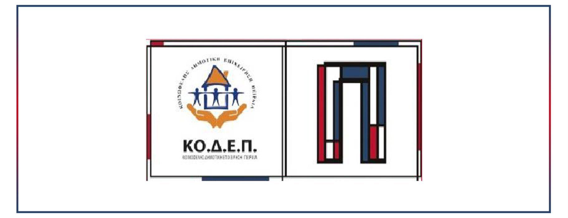 Δίκτυο Πρόληψης και Άμεσης Κοινωνικής Παρέμβασης στον Δήμο Πειραιά