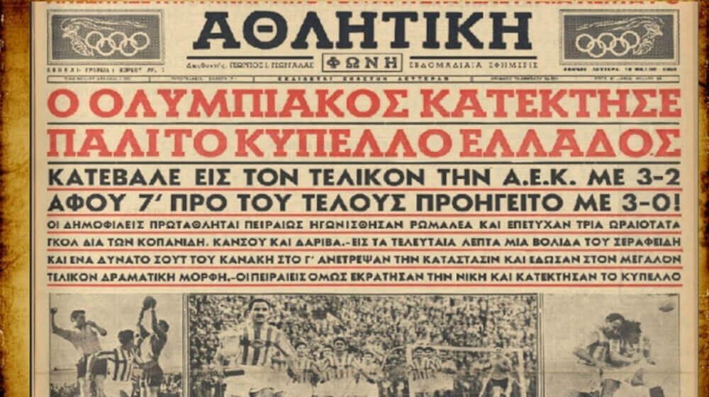 Αναβολές, παρασκήνιο, πέναλτι: ιστορίες τελικών ΑΕΚ και Ολυμπιακού!