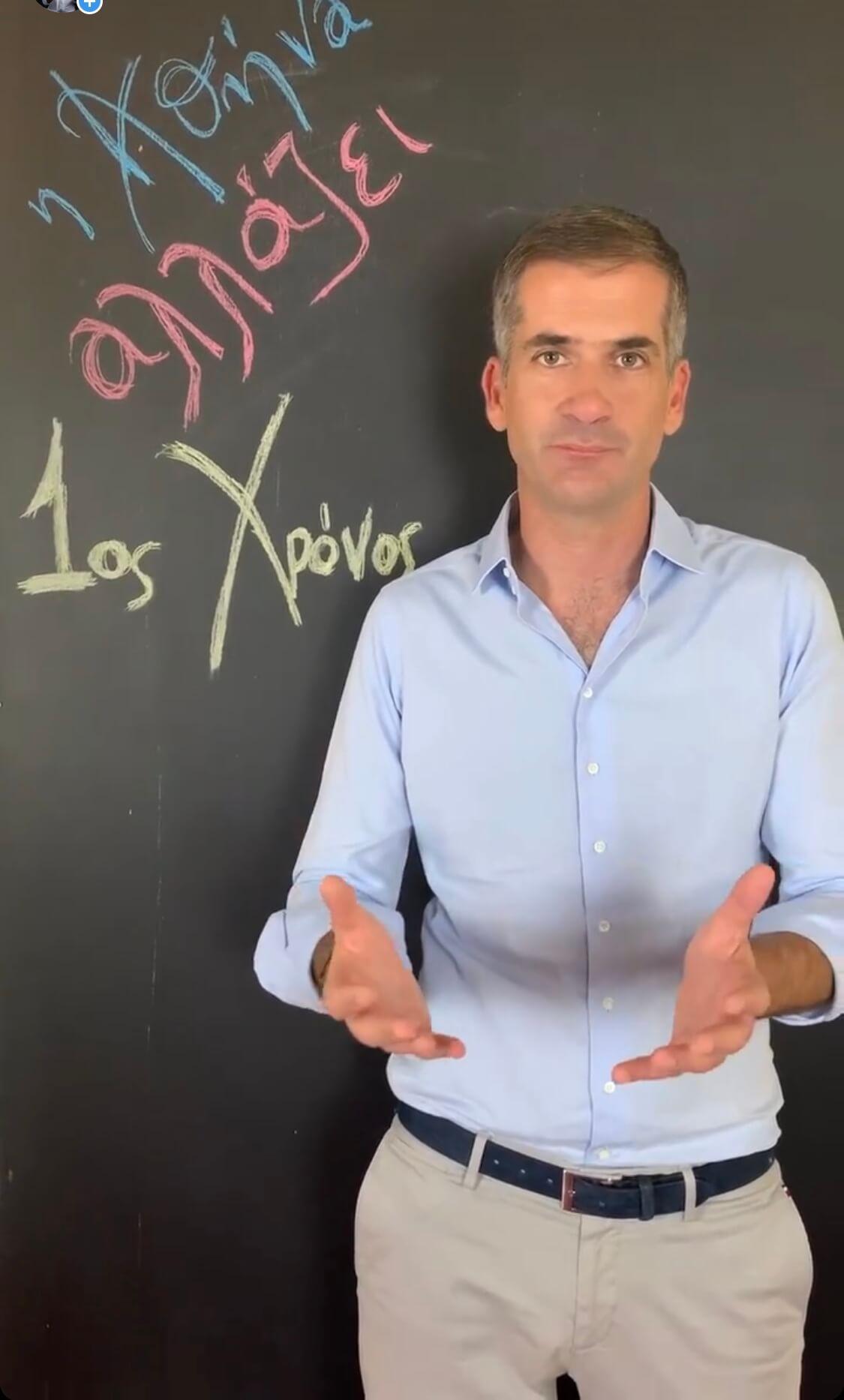 Ο Κώστας Μπακογιάννης απαντά μέσω Instagram στους πολίτες (VIDEO)