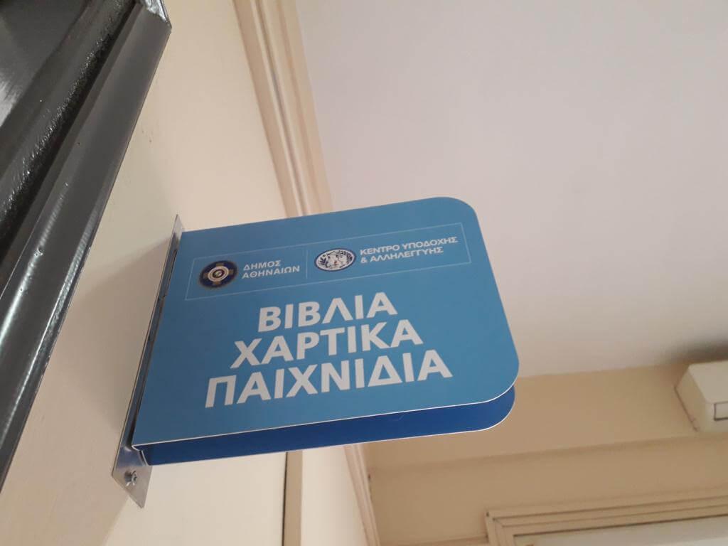 Κοινωνικό Βιβλιοχαρτοπωλείο και κατάστημα παιχνιδιών από τον Δήμο Αθηναίων