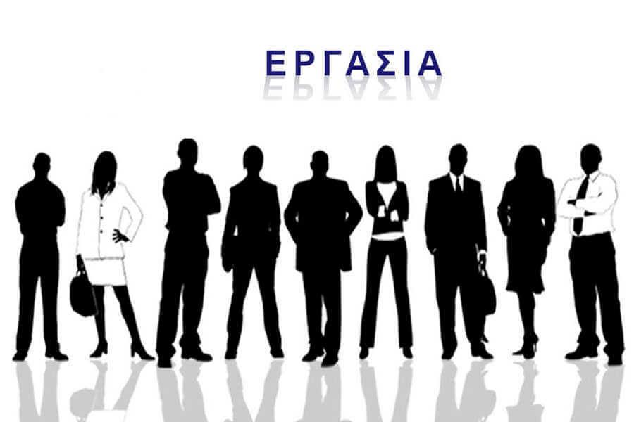 76 προσλήψεις στον Δήμο Κερατσινίου/Δραπετσώνας. Δείτε την ανακοίνωση !