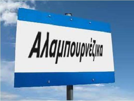 Γλυφάδα: Σε εμπρησμό οφείλεται η πυρκαγιά στην Αιξωνή - Δύο συλλήψεις