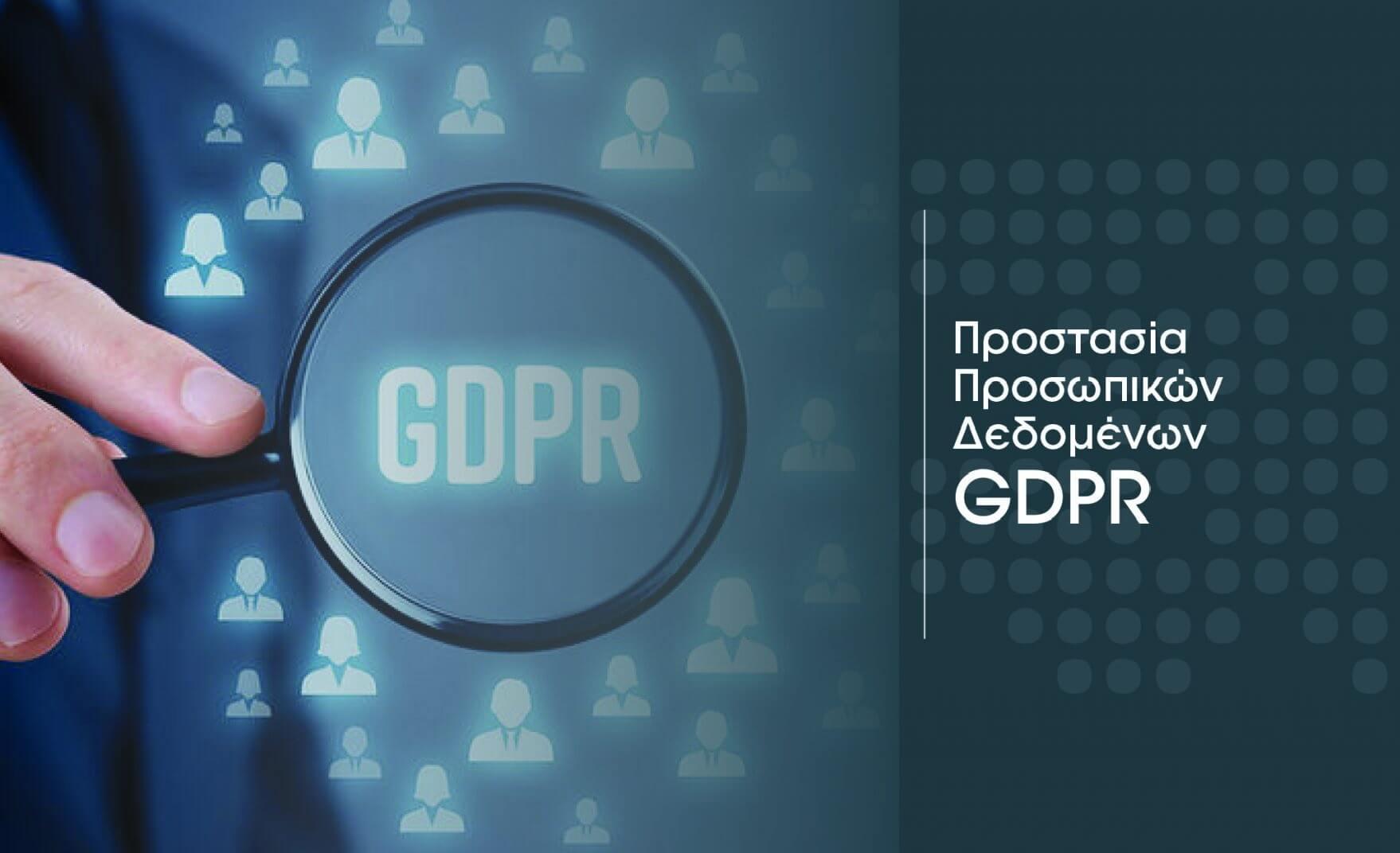 Η Αρχή Προστασίας Προσωπικών Δεδομένων έβαλε ΣΤΟΠ στην Κεραμέως