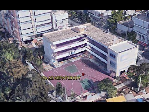 Κερατσίνι: Σοβαρές ελλείψεις στο 15ο Δημοτικό Σχολείο - μειώνει το σχολικό ωράριο
