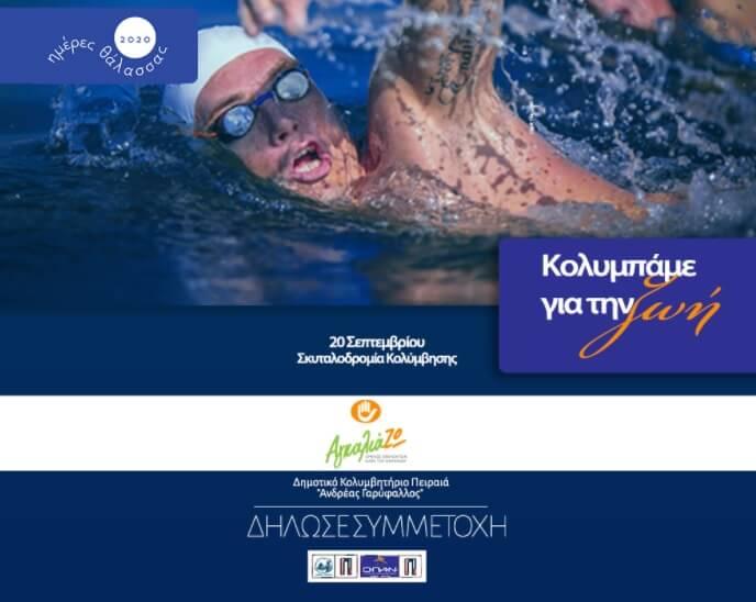 «Κολυμπάμε για τη ζωή» από τον Δήμο Πειραιά