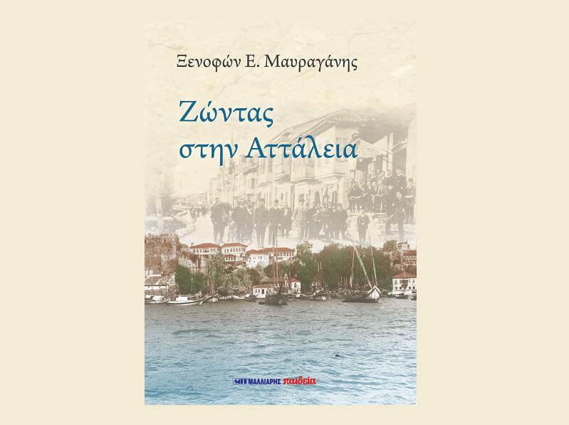 «Ζώντας στην Αττάλεια» - Το νέο βιβλίο του Ξενοφώντα Μαυραγάνη