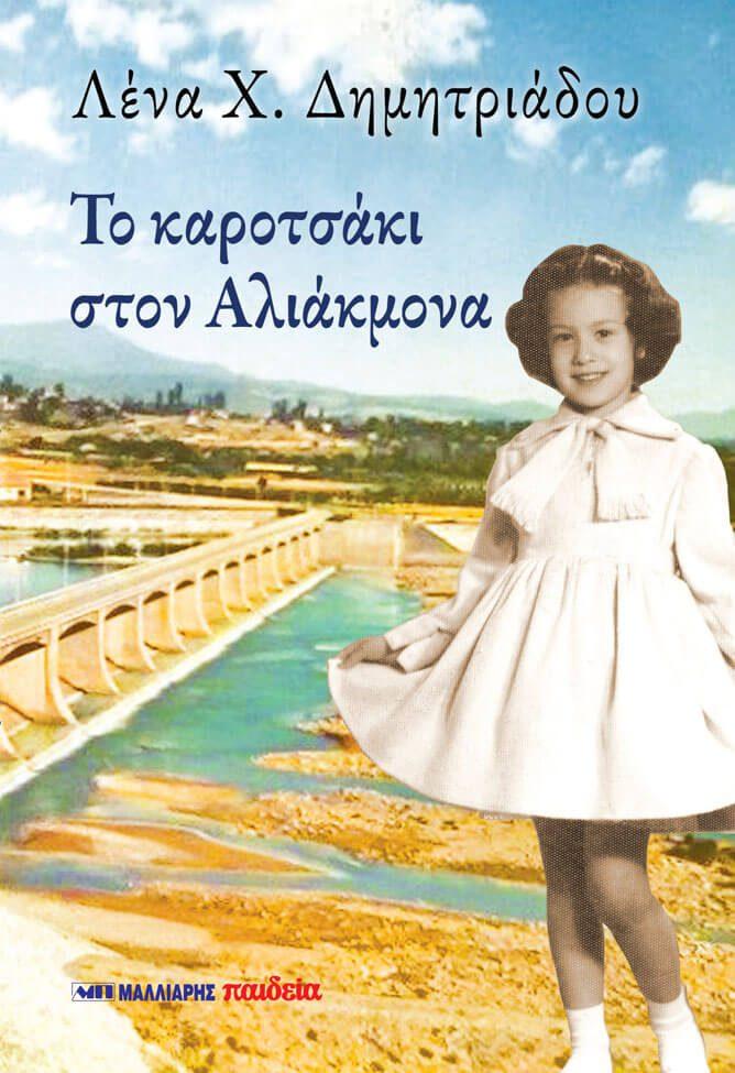 «Το καροτσάκι στον Αλιάκμονα» - Το βιβλίο της Λένας Δημητριάδου