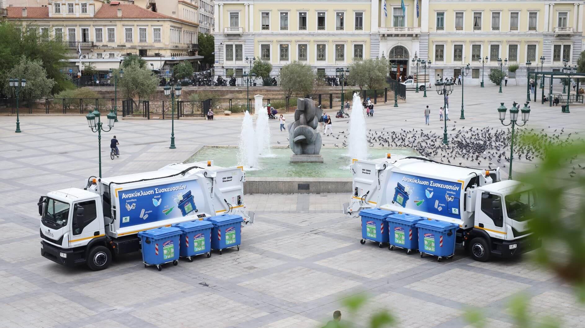Νέα εποχή για την ανακύκλωση στον Δήμο Αθηναίων