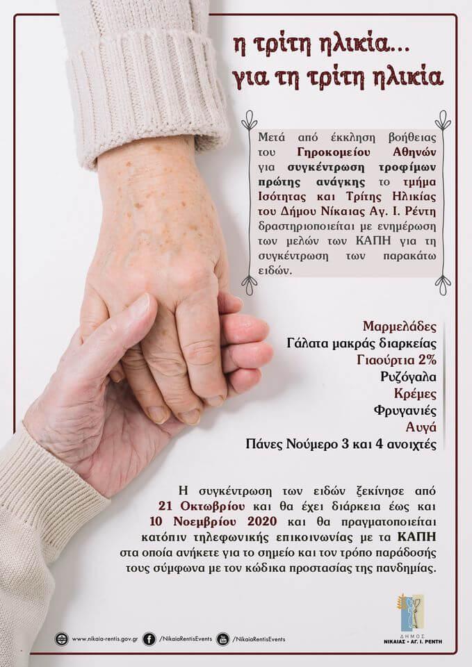 Τα ΚΑΠΗ Δήμου Νίκαιας-Αγ.Ι. Ρέντη  στηρίζουν το Γηροκομείο Αθηνών