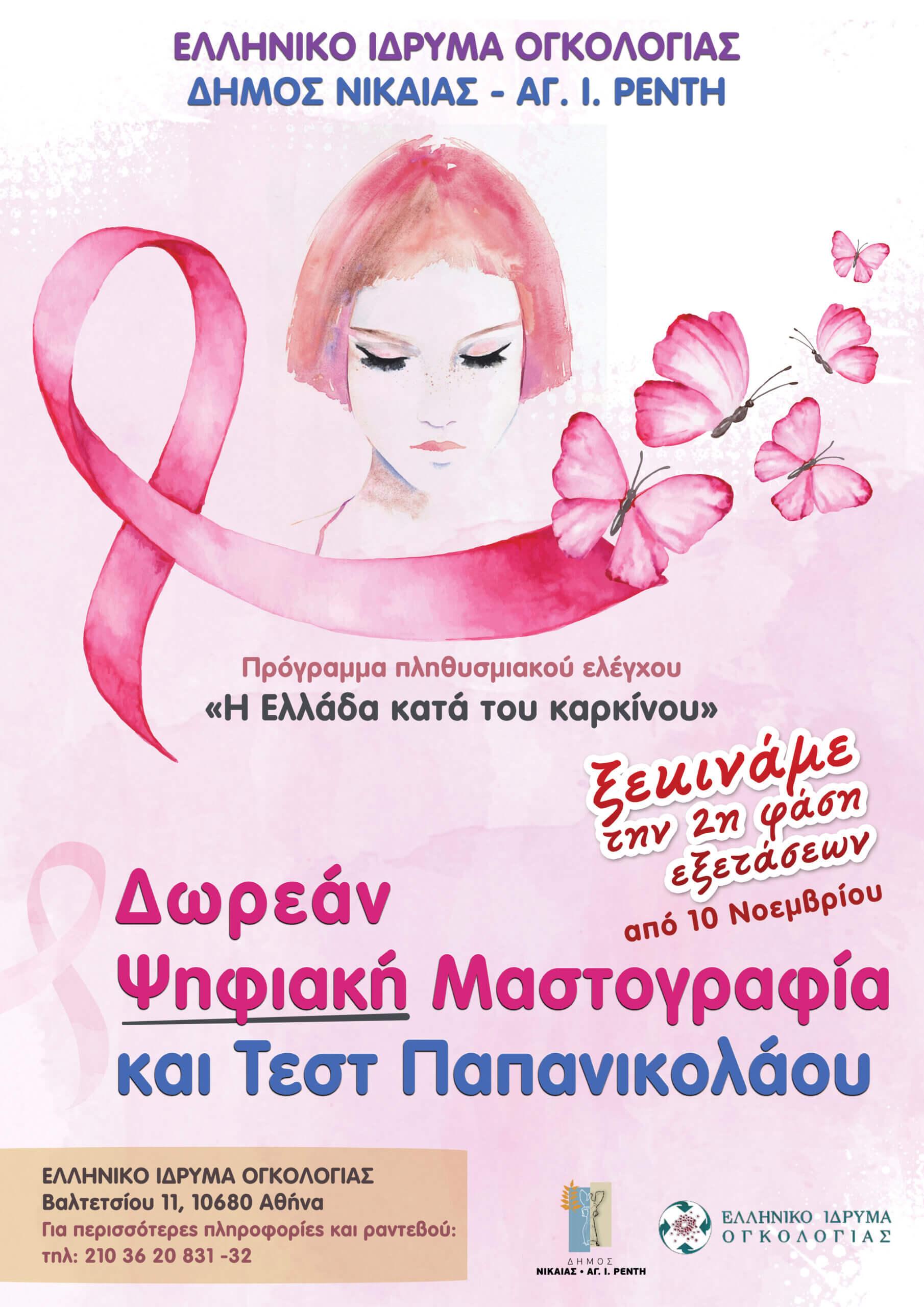 Δωρεάν Ψηφιακή Μαστογραφία και ΤΕΣΤ ΠΑΠ για τις γυναίκες του Δήμου Νίκαιας-Αγ.Ι.Ρέντη