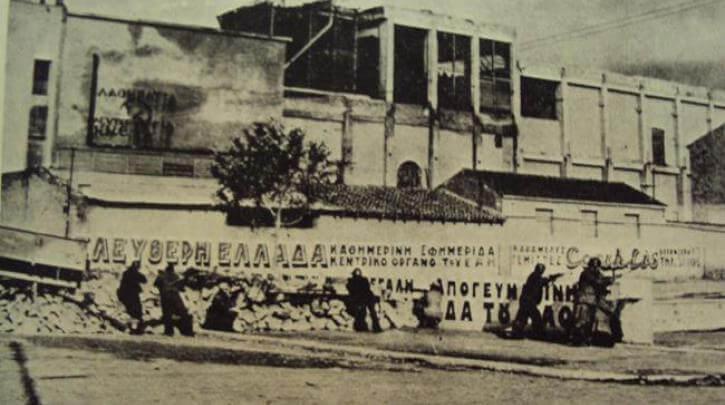 Κερατσίνι : 76 χρόνια από την Μάχη της Ηλεκτρικής