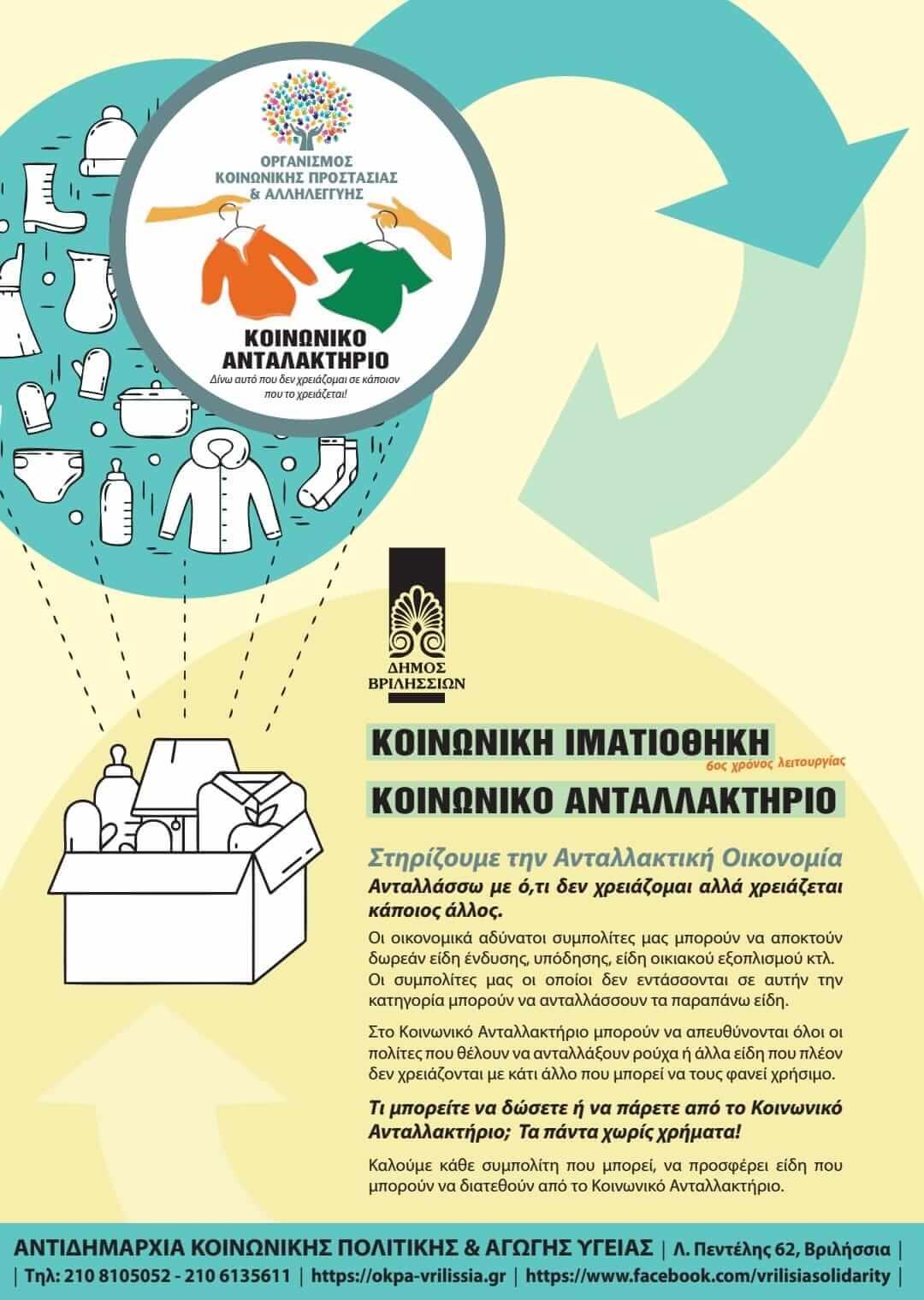 Κοινωνικό Ανταλλακτήριο - Κοινωνική Ιματιοθήκη, 6ος χρόνος λειτουργίας στο Δήμο Βριλησσίων