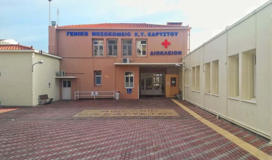 Εύβοια: Σε Covid-test υπεβλήθη όλο το προσωπικό του Νοσοκομείου Καρύστου μετά τα κρούσματα