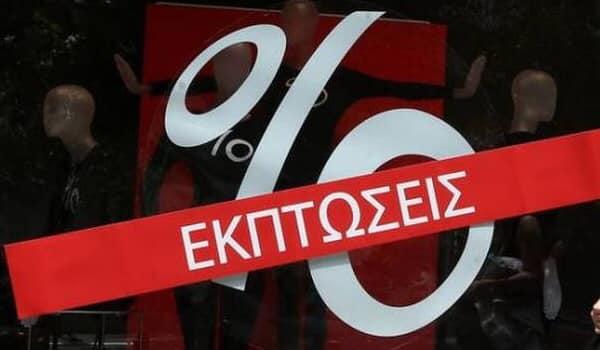 Ο Εμπορικός Σύλλογος Κερατσινίου-Δραπετσώνας ενημερώνει για τις εκπτώσεις που ξεκινάνε τον Νοέμβρη