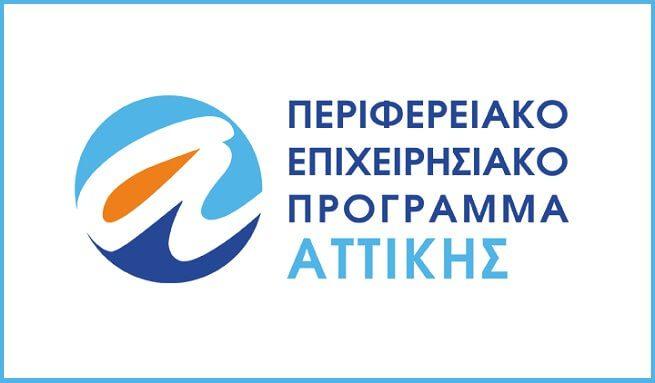 Περιφέρεια Αττικής : Αλλαγές στις ημερομηνίες για τις αιτήσεις ενίσχυσης των επιχειρήσεων