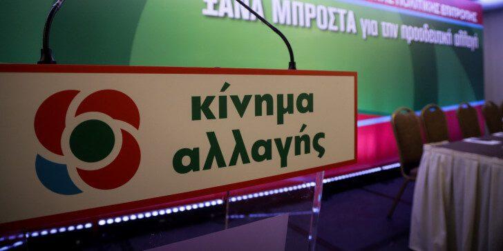 Κίνημα Αλλαγής: Πόσα εστιατόρια μπορεί να αγοράσει ο κύριος Γεωργιάδης;