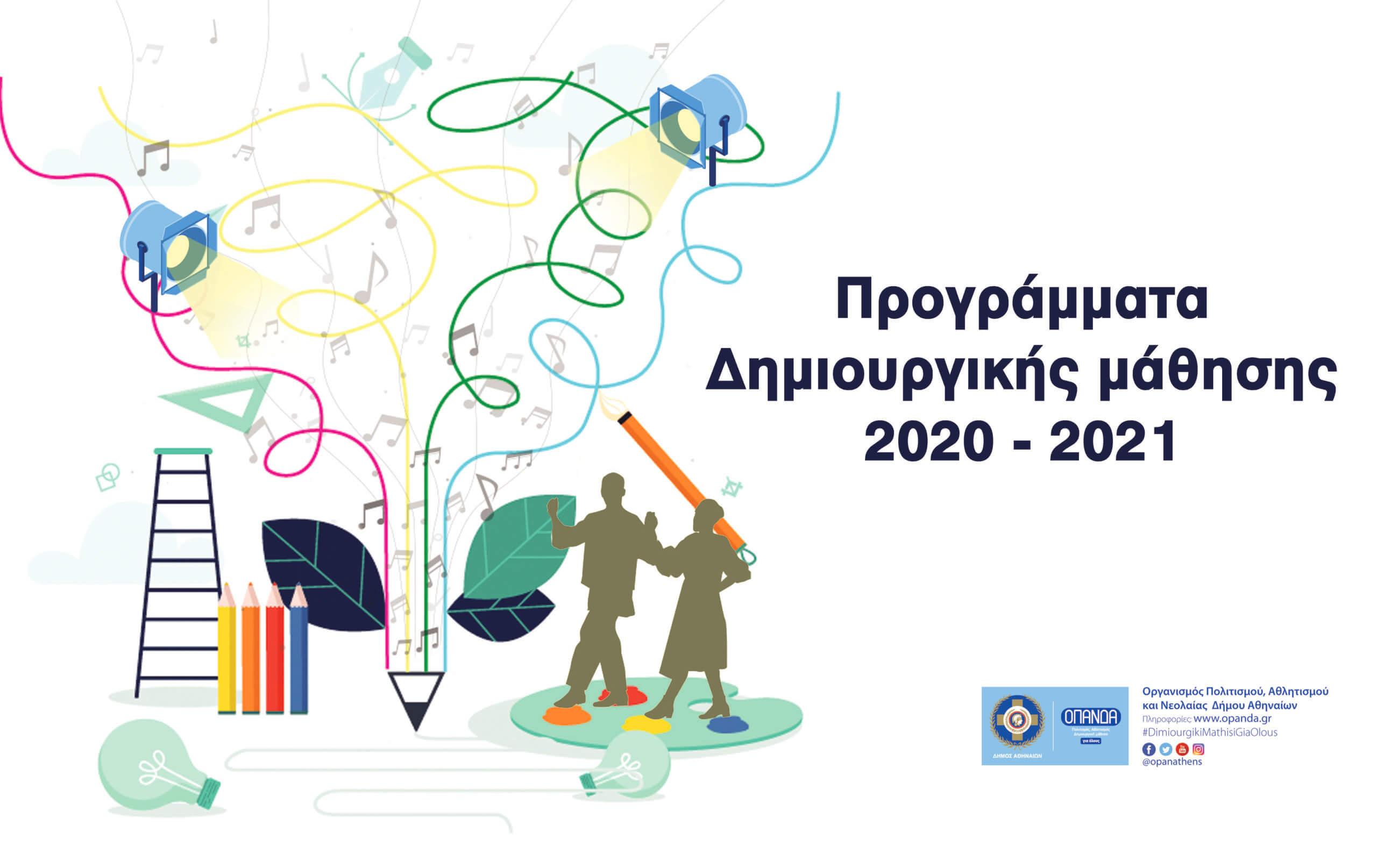 Δήμος Αθηναίων: Ξεκινούν οι εγγραφές στα Κέντρα Δημιουργικής Μάθησης του ΟΠΑΝΔΑ