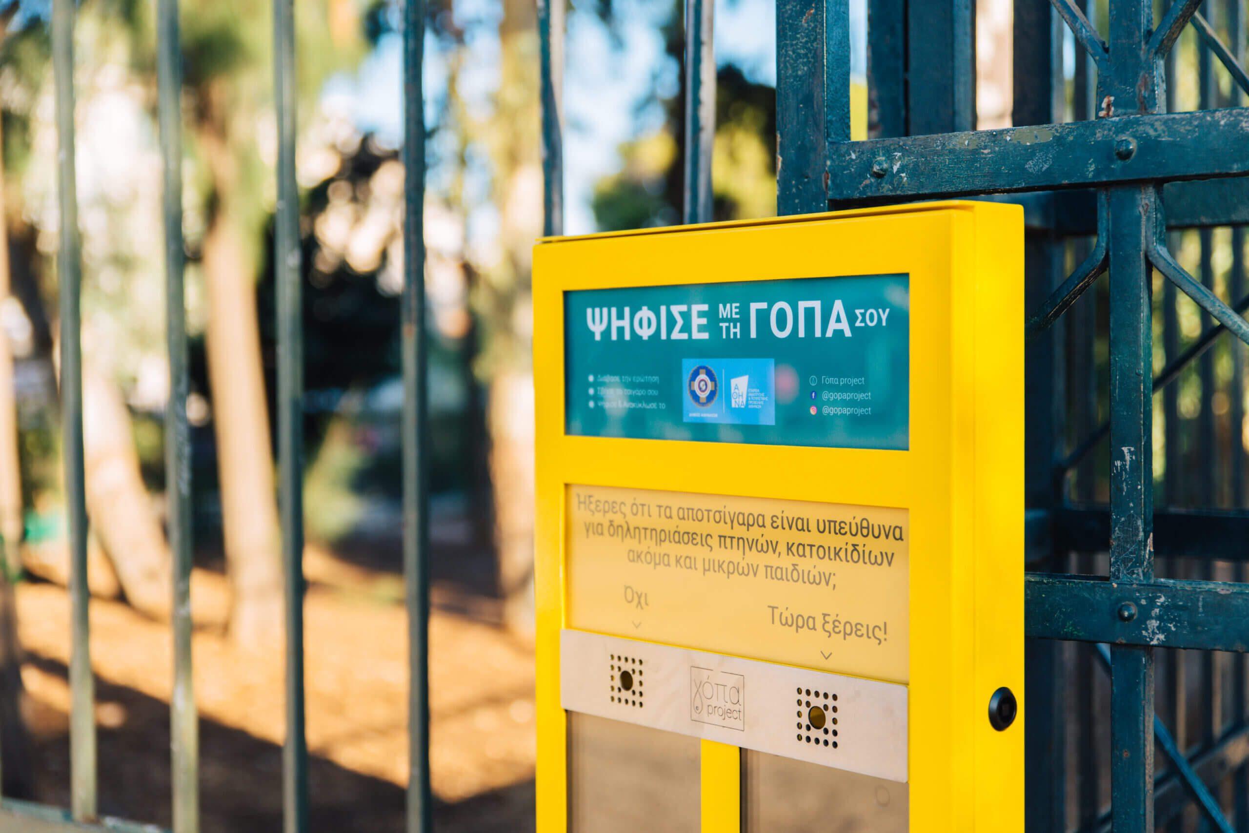 Δήμος Αθηναίων: To «Γόπα project» επεκτείνεται στις γειτονιές της Αθήνας