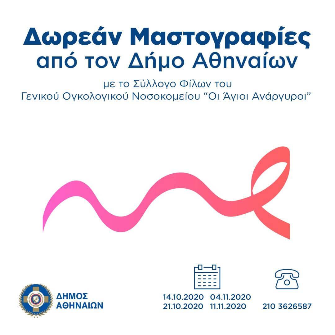 Δωρεάν Μαστογραφίες από τον  Δήμο Αθηναίων